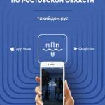 """Портал """"ТихийДон.рус"""""""