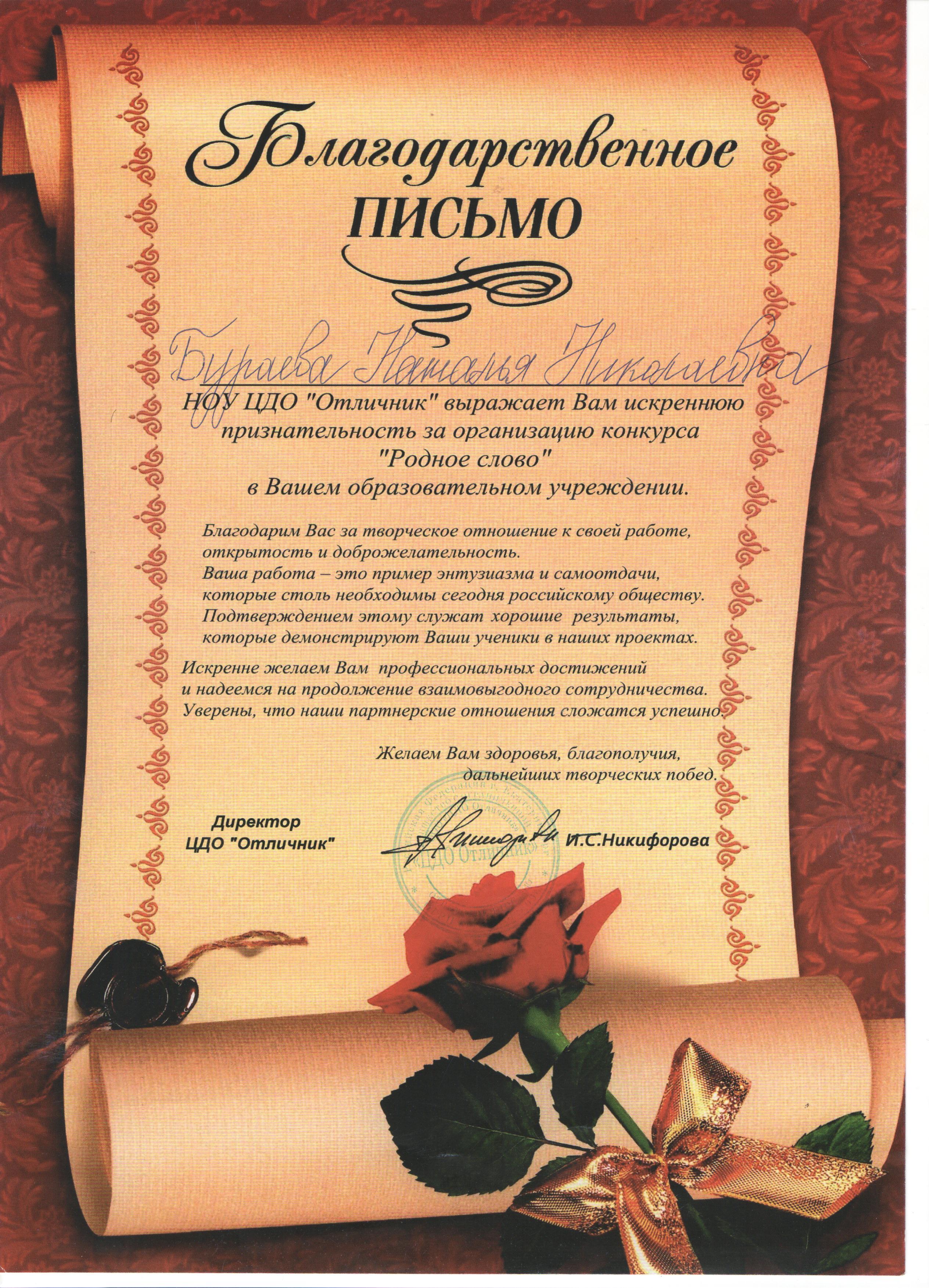 Главное правило официального поздравления 60