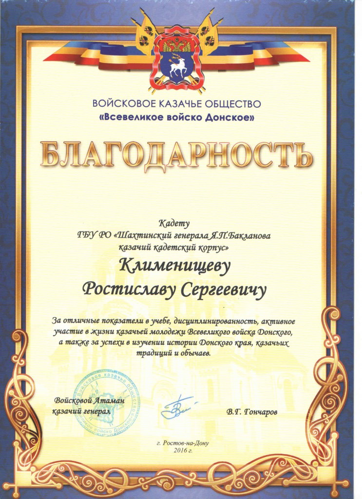 БЛ Клименищев