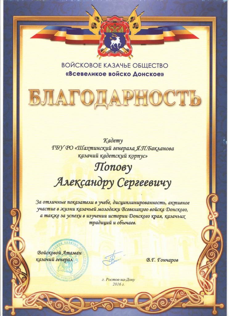 БЛ Попов