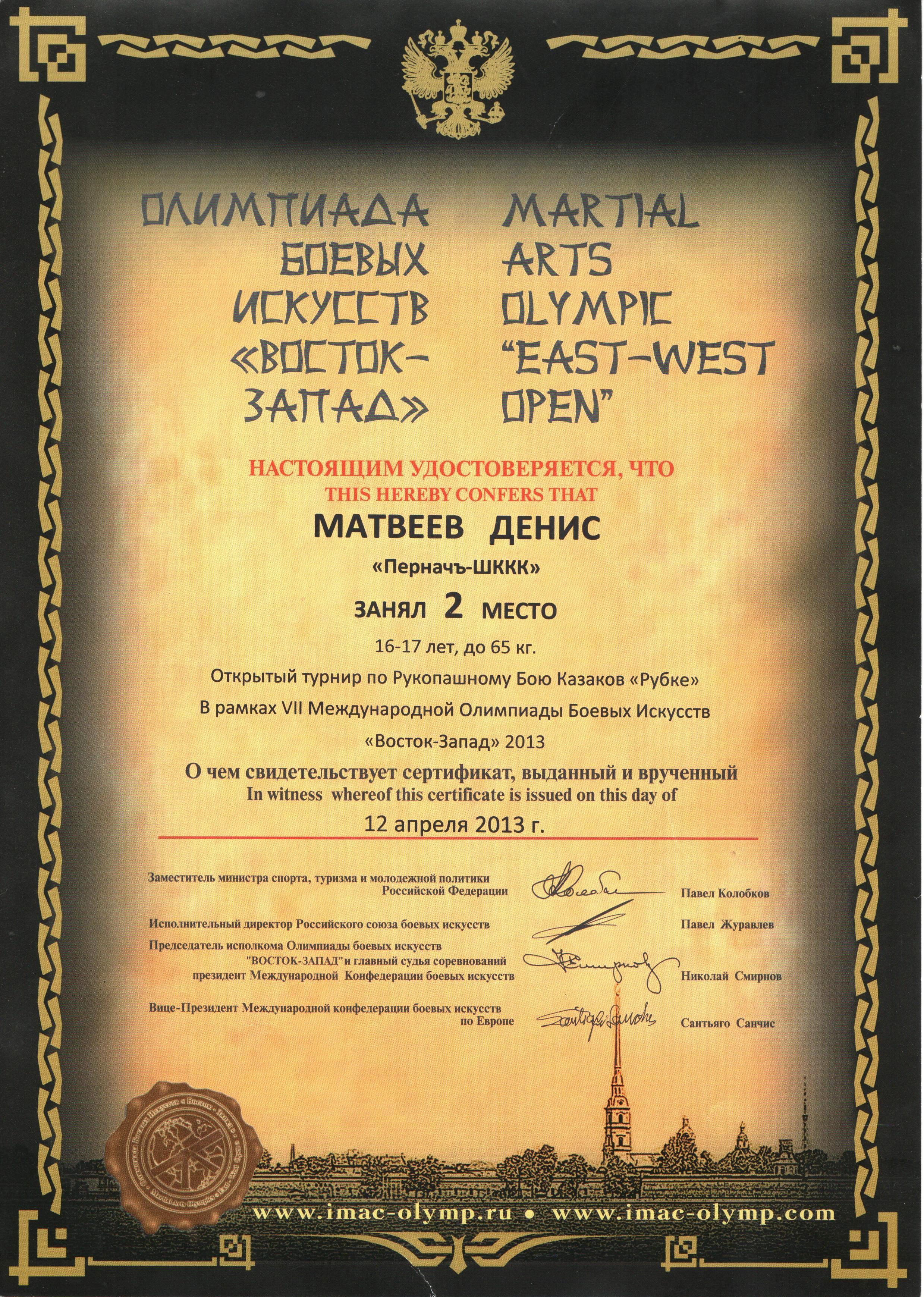 Матвеев 001