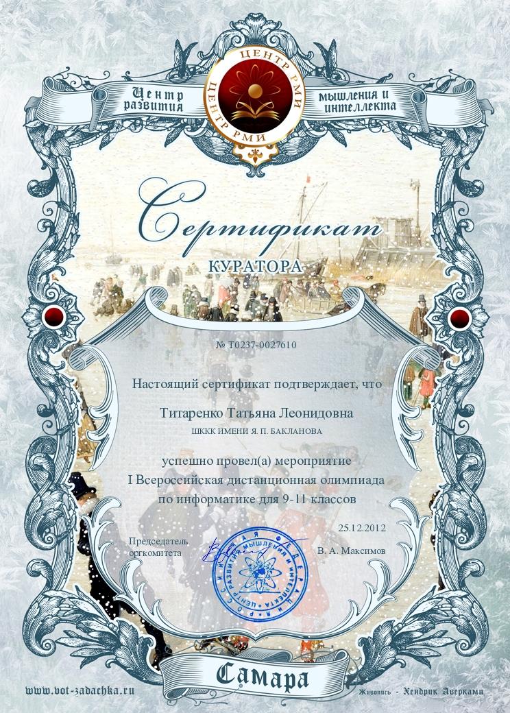 Титаренко Т.Л.