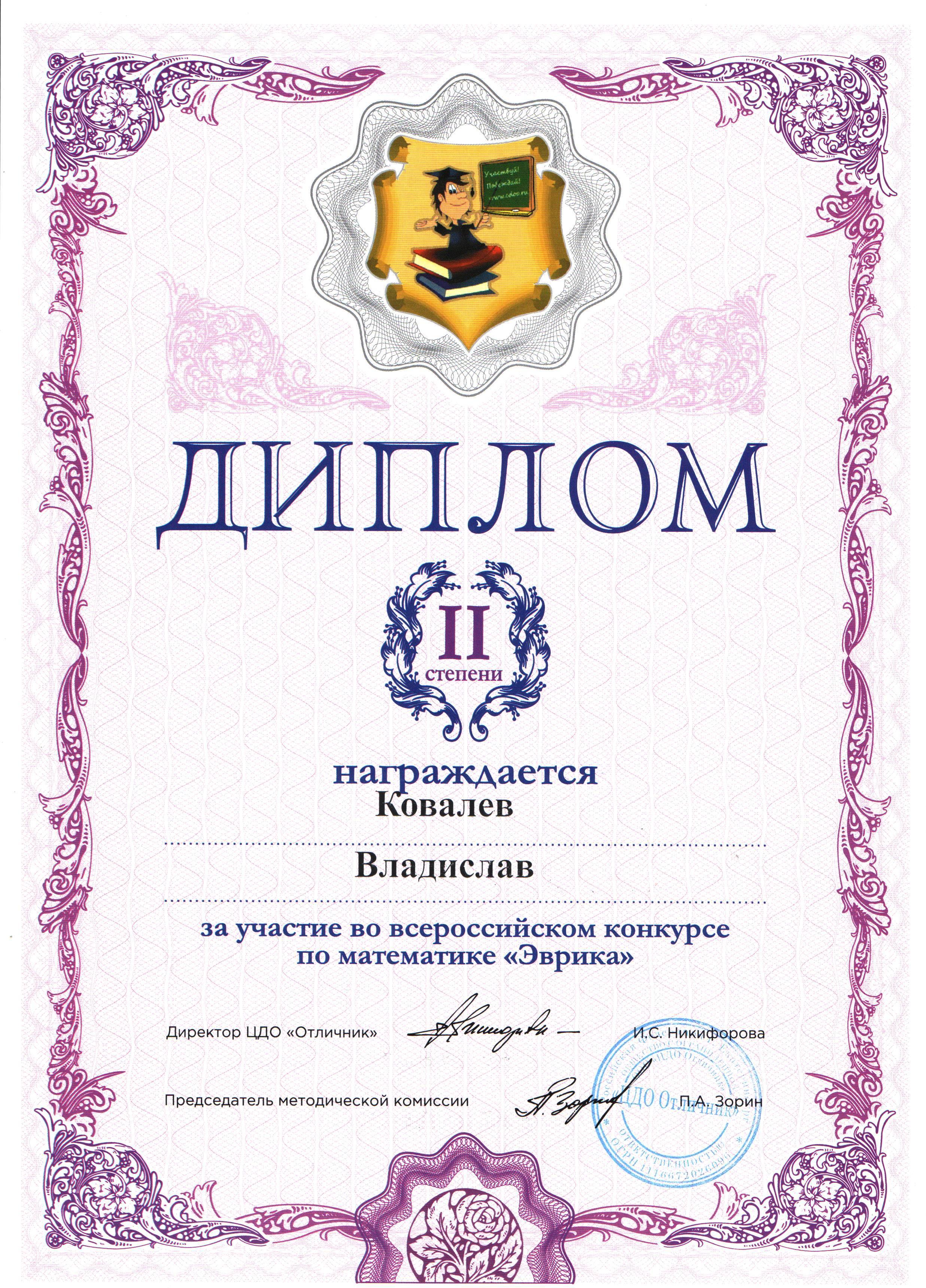 ковалев 001