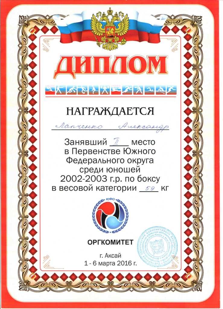 лапченко