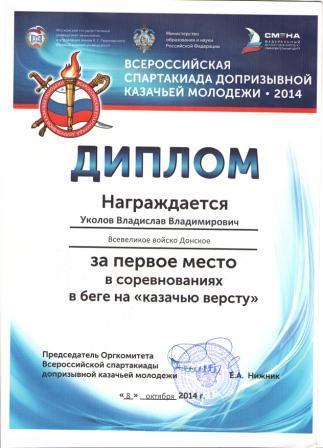 уколов1 001