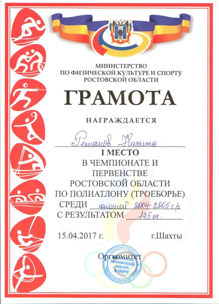 1 Романов