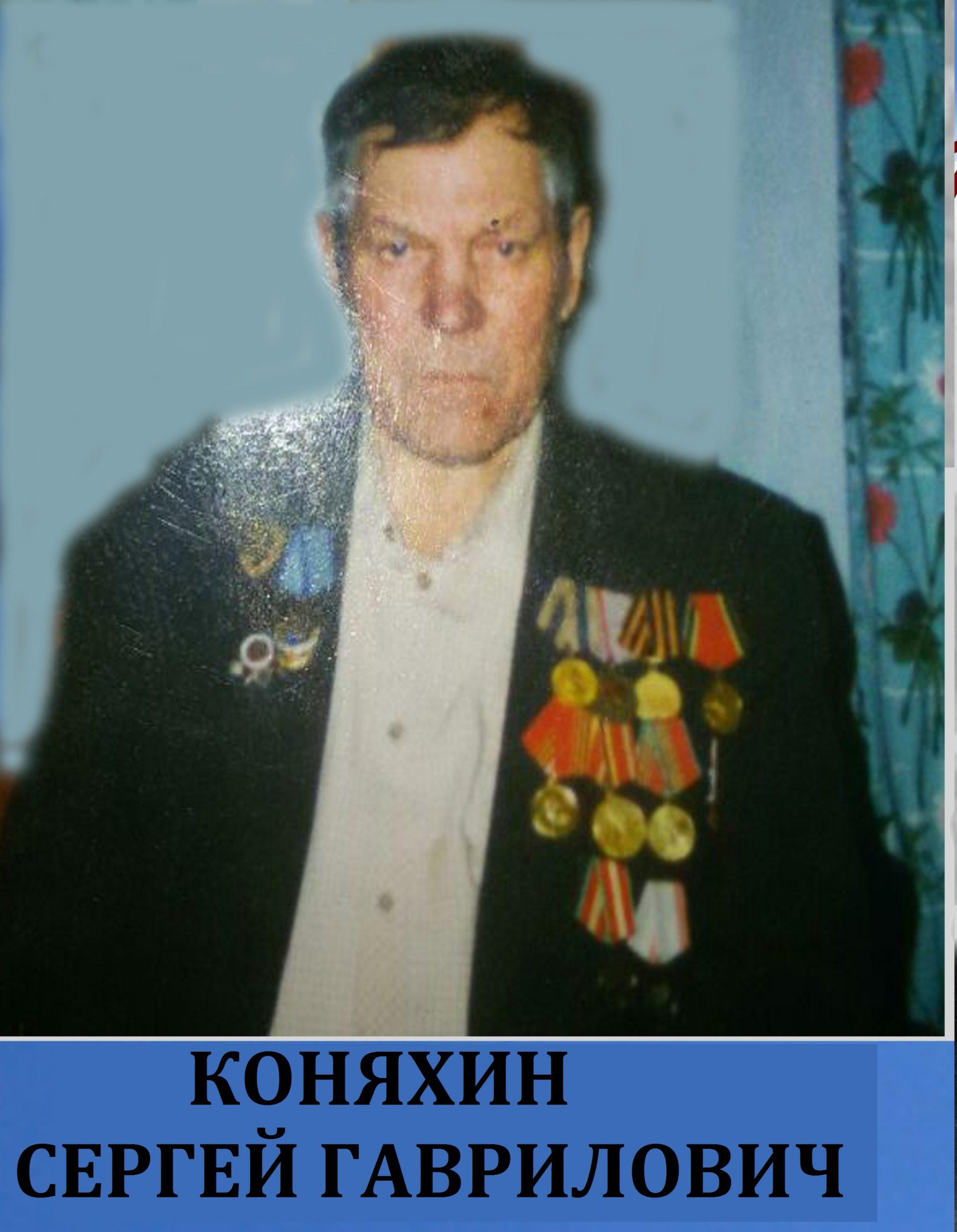 Коняхин Сергей Гаврилович