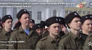 Казаков Всевеликого войска торжественно проводили в Москву для подготовки к Параду Победы