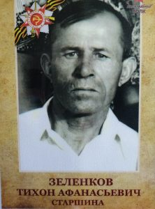 Зеленков Тихон Афанасьевич