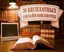 Библиотеки он-лайн