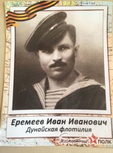 Еремеев Иван Иванович