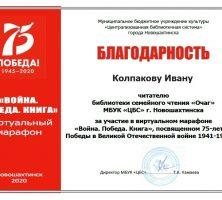 Благодарность Колпакову Ивану