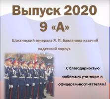 Выпускники 2020 9А