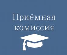 priemnaya-komissiya-bit