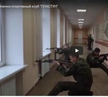 "Военно-спортивный клуб ""ПЛАСТУН"""