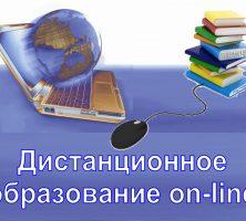 О переходе на обучение с помощью  дистанционных технологий