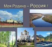 Урок «Россия – моя Родина!»