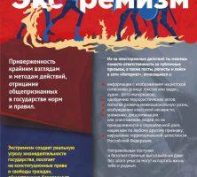 Памятки по гражданственности и профилактике экстремизма