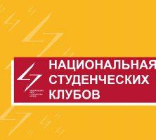 Программа развития студенческих клубов Ростовской области