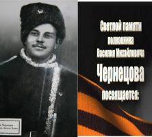 Чернецовские дни поминовения 2021