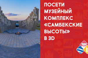 Самбек_горизонт-1