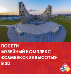 Самбек_квадрат
