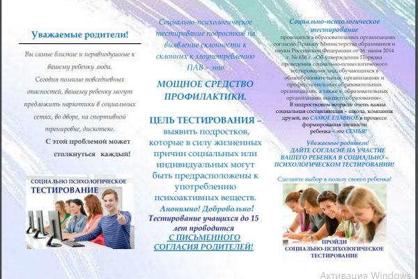 Государственное бюджетное учреждение Ростовской области центр психолого-педагогической, медицинской и социальной помощи