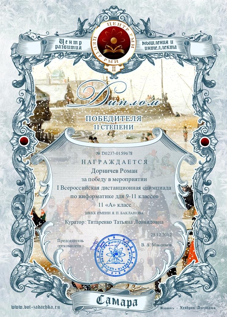 d-237-159678 Дорничев