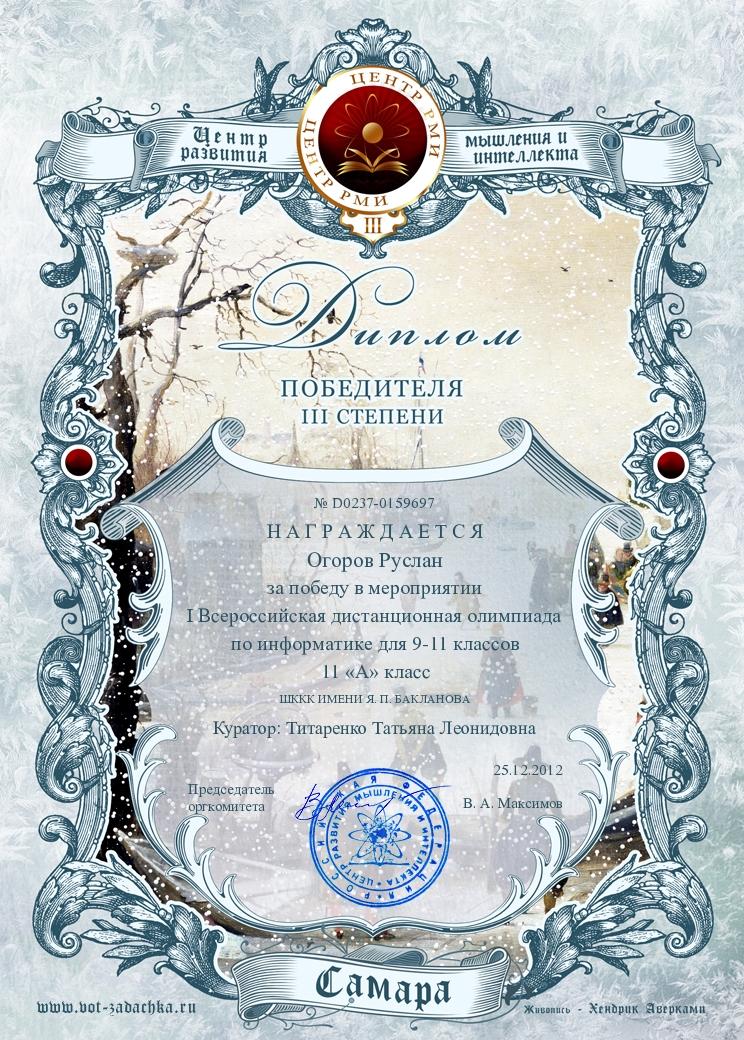 d-237-159697 Огоров
